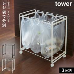 ゴミ箱 分別 キッチン レジ袋 ごみ箱 おしゃれ ダストボックス 分別ダストワゴン タワー 3分別  TOWER特集