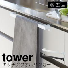 タオルハンガー タオル掛け キッチンタオルハンガーバー TOWER タワー ワイド  TOWER特集