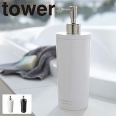 towerW 収納グッズW バス用品W ホワイトW収納グッズWシャンプーボトル ソープディスペンサー ツーウェイディスペンサー タワー TOWER ラ