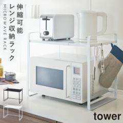 伸縮レンジラック タワー