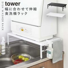 伸縮食洗機ラック タワー
