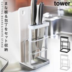 まな板スタンド 包丁 スタンド まな板ホルダー カッティングボード&ナイフスタンド タワー TOWER TOWER特集