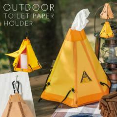 ティッシュケース ティッシュカバー おしゃれ 1ポールテント ロールティッシュケース  アウトドア キャンプ小物 人気  ピクニック
