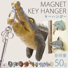 キーフック マグネット 鍵 フック ハンガー 収納 キー おしゃれ かわいい 動物 マグネットキーハンガー