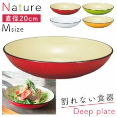 皿 食器 プレート カラフル 日本製 プラスチック 割れない 食洗器対応 電子レンジ対応Natule 和洋皿 M ナチュール カラフルキッチン特集