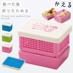 お弁当箱・キャラ弁グッズW 弁当箱レディースW 四角W サンドイッチケース ランチボックス 折りたたみ 日本製 かわいい お弁当箱 ランチボ