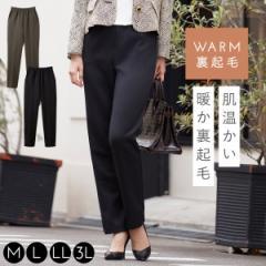 裏起毛 パンツ レディース ゆったり暖か裏起毛パンツ グレー ブラック M L LL 3L 大きいサイズ 大きめ