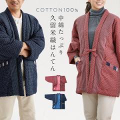 はんてん メンズ 男性用 半纏 ギフト 久留米織り ちぢみ織  かわいい おしゃれ 長袖 あったか 防寒  暖かい 久留米織わた入りふっくらはんてん 綿100% コットン100% ポケット付き 日本製  中綿  中わた 冬 大きいサイズ 長め丈 還暦 祝い