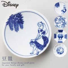 ディズニー 食器 ギフト 和 お皿 小粋染付 豆皿 プリンセスシリーズ 3230