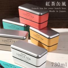 弁当箱 女子 レディース 女性用 大人 2段 LUNCH TEA 長角ネストランチ 2段 プラスチック製 樹脂製 日本製 電子レンジ対応 食洗機対応