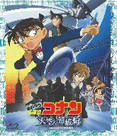 劇場版 名探偵コナン 天空の難破船 ブルーレイディスク スタンダード・エディション(Blu−ray Disc)