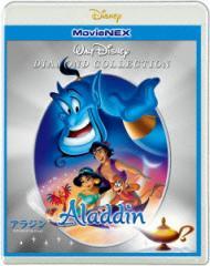 アラジン ダイヤモンド・コレクション MovieNEX ブルーレイ+DVDセット