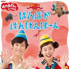 NHK「おかあさんといっしょ」最新ベスト「ぱんぱかぱんぱんぱーん」