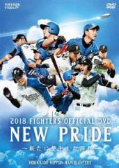北海道日本ハムファイターズ/2018 FIGHTERS OFFICIAL DVD NEW PRIDE 〜新たに芽生えた誇り〜