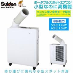 スイデン SS-16MXW-1(白色) ポータブルスポットエアコン