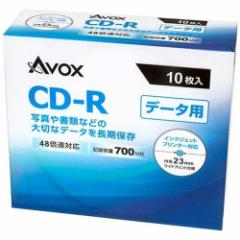 AVOX CDR80CAVPW10A データ用CD-Rメディア 10枚