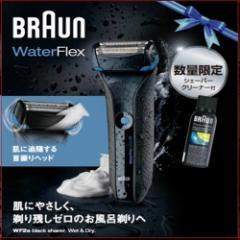 ブラウン WF2S-BLACK-CO ウォーターフレックス シェーバークリーナーセット