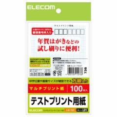 エレコム EJH-TEST はがきテストプリント用紙 100枚