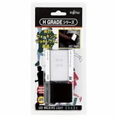 富士通 HGW4370F-W-B(ホワイト) LEDウォーキングライト 単4形 3本使用