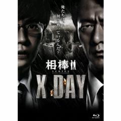 相棒シリーズ X DAY 【Blu-ray】