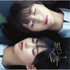 欅坂46/黒い羊《TYPE-C》 【CD+Blu-ray】