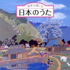 (童謡/唱歌)/四季を感じる 日本のうた 【CD】
