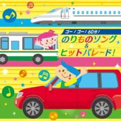 (キッズ)/ゴー!ゴー!60分!のりものソング&ヒットパレード! 【CD】