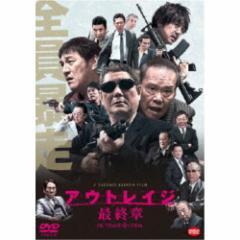 アウトレイジ 最終章《通常版》 【DVD】
