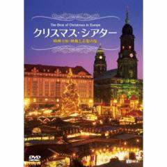 クリスマス・シアター 欧州4国・映像と音楽の旅 The Best of Christmas in Europe 【DVD】