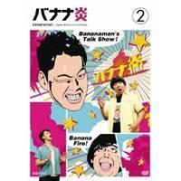 バナナ炎 2 【DVD】