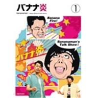 バナナ炎 1 【DVD】