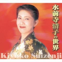 送料無料 水前寺清子/水前寺清子の世界 【CD】