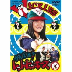 がんばれ! レッドビッキーズ 4 【DVD】