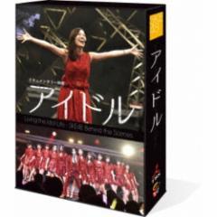 SKE48/ドキュメンタリー映画「アイドル」 コンプリートDVD-BOX 【DVD】