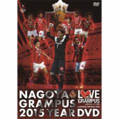 名古屋グランパス2015イヤー 【DVD】
