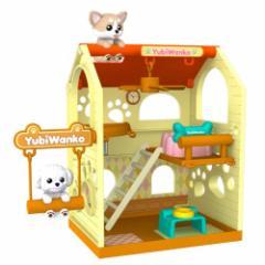 送料無料 ゆびわんこ トイプードルとブランコのおうち おもちゃ こども 子供 女の子 人形遊び 6歳