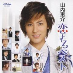 山内惠介/山内惠介 恋するベスト 【CD】