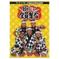 ザ・ドリフターズ結成40周年記念盤 8時だヨ!全員集合 DVD-BOX 【DVD】
