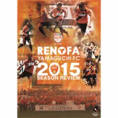 みんなのレノファ presents レノファ山口FC2015シーズンレビュー 【DVD】