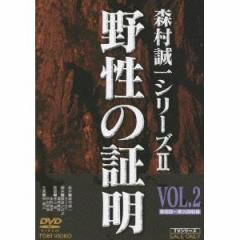 野性の証明 VOL.2 【DVD】