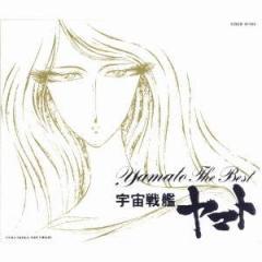 (アニメーション)/ETERNAL EDITION File NO.10 宇宙戦艦ヤマト ヤマト・ザ・ベスト 【CD】