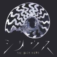 THE BACK HORN/シリウス 【CD】