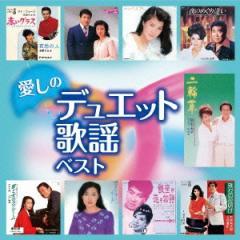 (オムニバス)/愛しのデュエット歌謡ベスト 【CD】