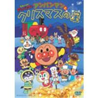 クリスマスTVスペシャル  それいけ!アンパンマン アンパンマンとクリスマスの星 【DVD】
