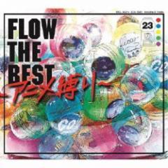 送料無料 FLOW/FLOW THE BEST 〜アニメ縛り〜 (初回限定) 【CD+DVD】