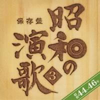 (オムニバス)/保存盤 昭和の演歌 3 昭和44-46年 【CD】