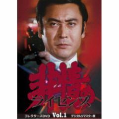 非情のライセンス 第1シリーズ コレクターズDVD VOL.1 <デジタルリマスター版> 【DVD】