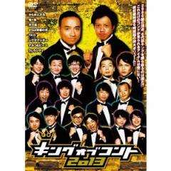 キングオブコント 2013 【DVD】