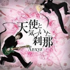 Anxyz/天使と気づいた、刹那 【CD】
