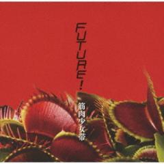 送料無料 筋肉少女帯/Future!《限定盤A》 (初回限定) 【CD+Blu-ray】